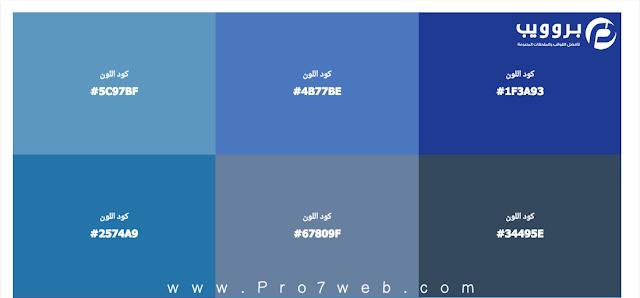 أضافة صفحة ألوان فلات لمدونات بلوجر
