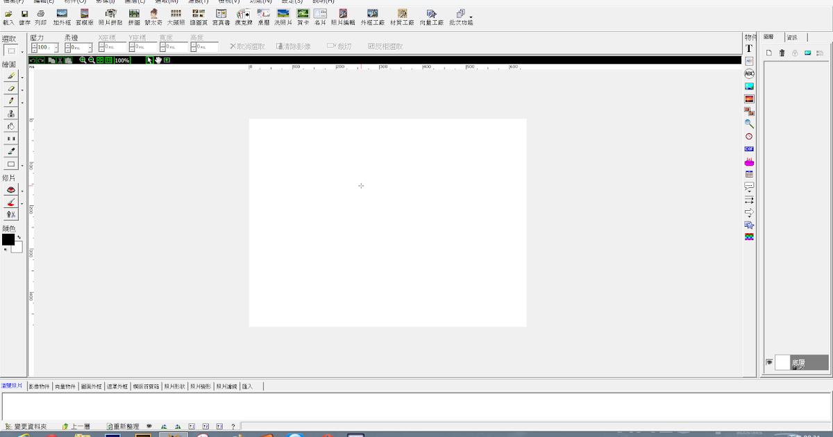 數位行動車-線上教學部落格: 【PhotoCap】影像處理:PhotoCap 6.0 新版本