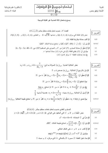 الامتحان التجريبي التاسع في الرياضيات مرفوق بإشارات الحل 2014/2015 2 باك علوم تجريبية
