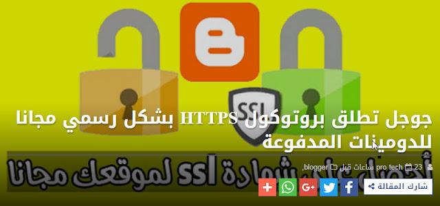 شرح الحصول على بروتوكول HTTPS من جوجل   بشكل رسمي مجانا للدومينات المدفوعة