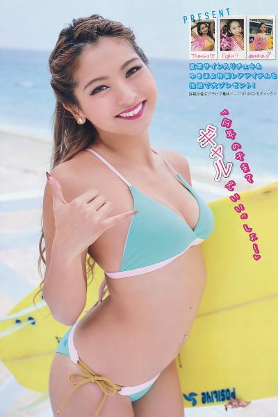 Yuki Kimura ゆきぽよ, Young Magazine 2020 No.06 (ヤングマガジン 2020年6号)
