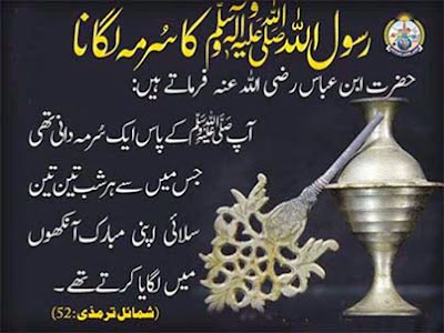 surma benefits for eyes in urdu