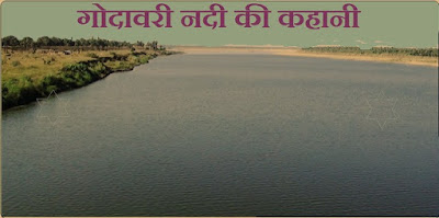 story of Godavari river