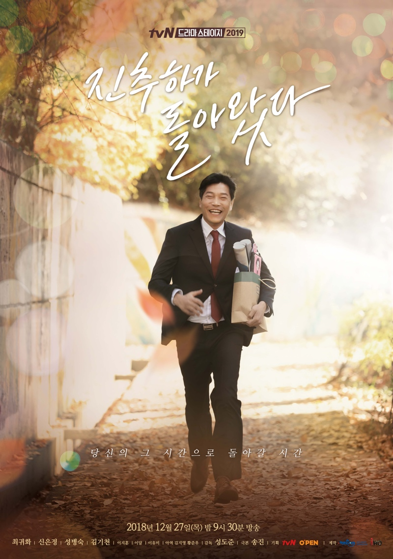 Sinopsis Drama Korea (Drakor) 2018: Jin Choo-Ha Returns (Drama Stage Season 2)