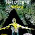Tin Goyenda (Volume-6) by Rakib Hasan