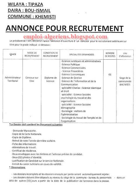 إعلان عن مسابقة توظيف ببلدية خميستي دائرة بواسماعيل ولاية تيبازة ديسمبر 2016
