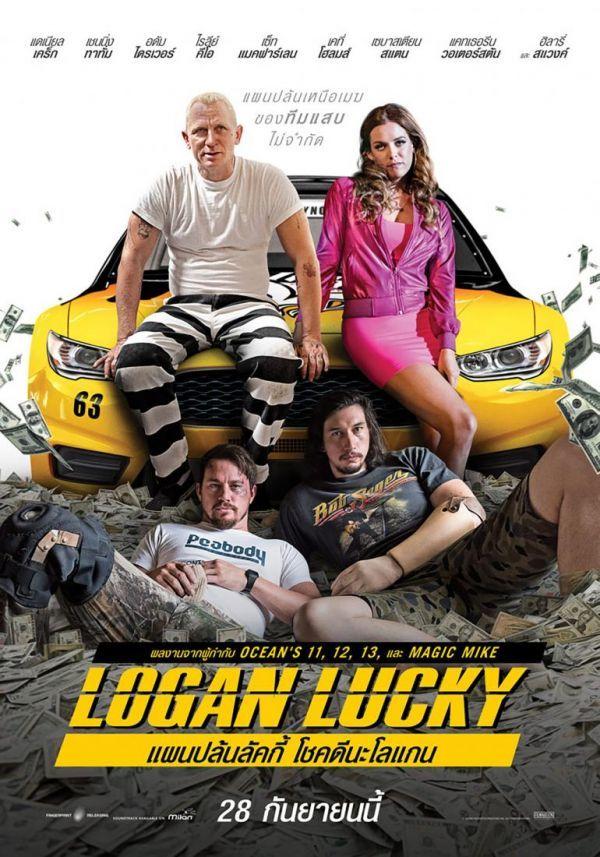 Logan Lucky (2017) แผนปล้นลัคกี้ โชคดีนะโลแกน
