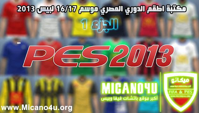 مكتبة اطقم الدوري المصري موسم 16/17 لبيس 2013 - الجزء 1