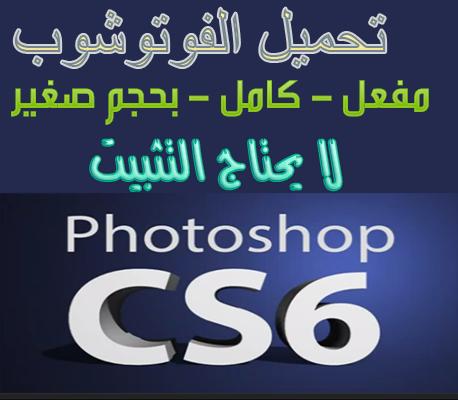 تحميل برنامج الفوتوشوب cs6 كامل مفعل ولايحتاج الى التثيث