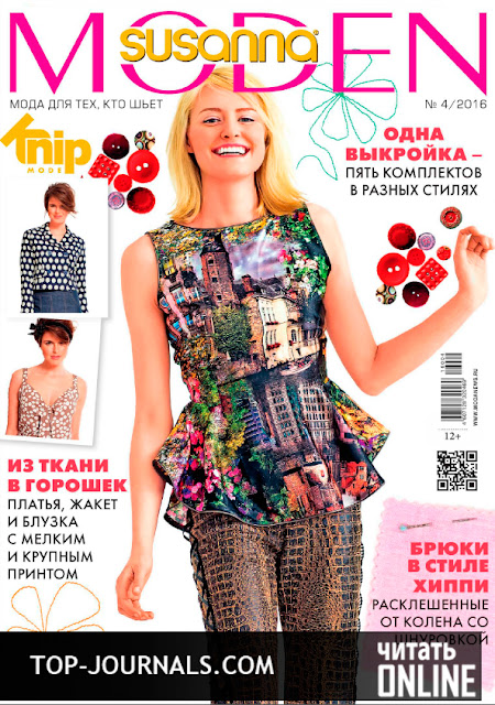 А моден журнал 4 2016 смотреть онлайн