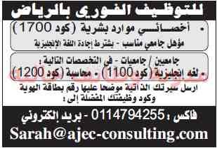 وظائف بالجرائد السعودية الثلاثاء 1/1/2019 2