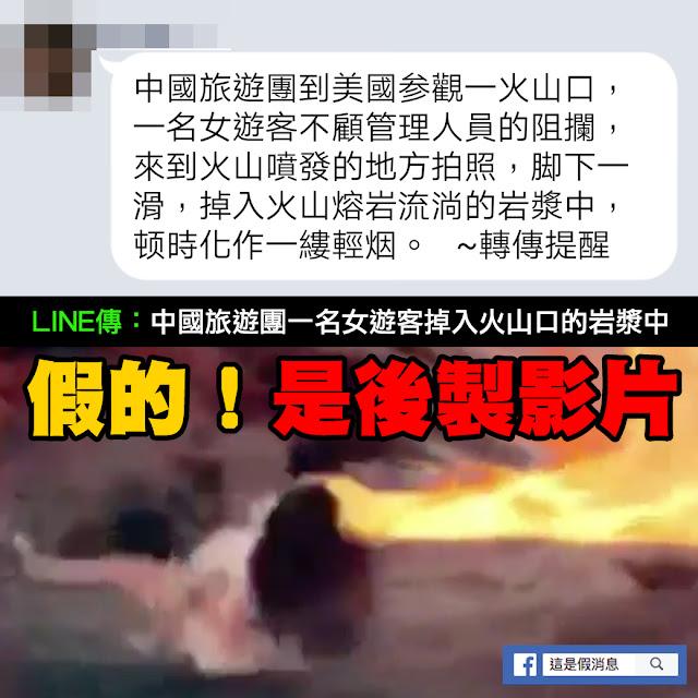 中國 火山 影片 後製 謠言