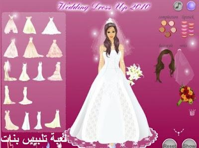 لعبة تلبيس بنات Wedding Dress Up
