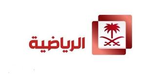 القناة الرياضية السعودية علي النت بدون تقطيع الثانية
