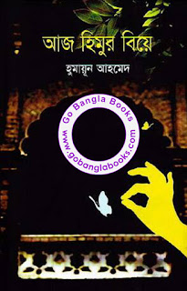 Aj Himur Biye by Humayun Ahmed (Himu Series)