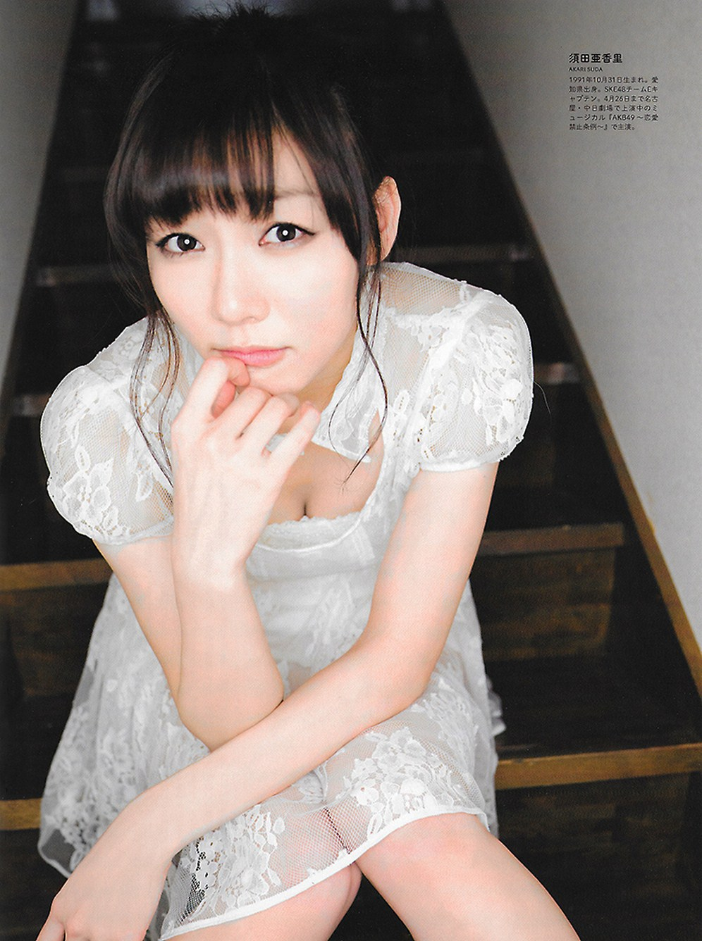 Suda Akari 須田亜香里 SKE48, Girls! Magazine 2016.04.23 Gravure