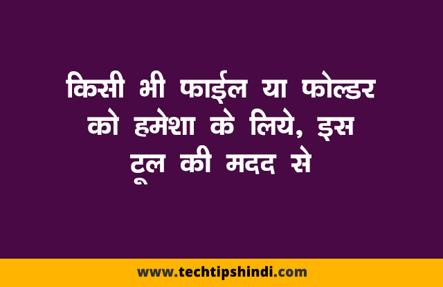 How to Delete Any Files or Folders - File & Folder Tips in Hindi