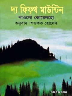 দ্য ফিফথ মাউন্টিন – পাওলো কোয়েলহো, শওকত হোসেন The Fifth Mountain Bangla pdf by Paulo Coelho