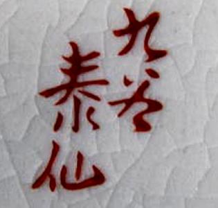 Japanese Porcelain Marks - Kutani Taisen - 九谷泰仙