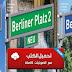 سلسلة كتب Bleriner Platz 1,2,3 كاملة مع الصوتيات