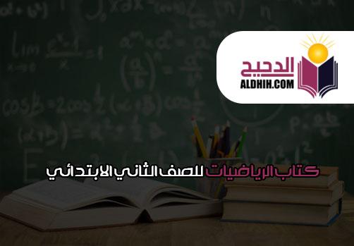 كتاب الرياضيات للصف الثاني الابتدائي