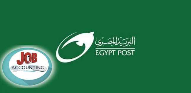 اعلان عن وظائف هيئة البريد المصري egypt post