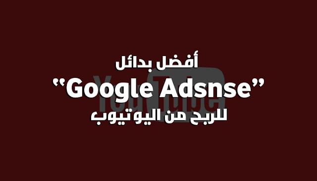 بديل جوجل ادسنس لليوتيوب افضل بديل ادسنس لليوتيوب يقبل القنوات الضعيفة وارباح عالية بديل google adsense