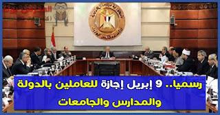 رسميا.. 9 إبريل إجازة للعاملين بالدولة والمدارس والجامعات