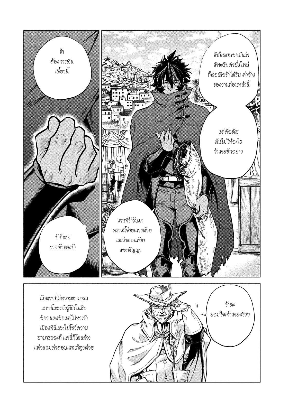 อ่านการ์ตูน Henkyou no Roukishi - Bard Loen ตอนที่ 6 หน้าที่ 7