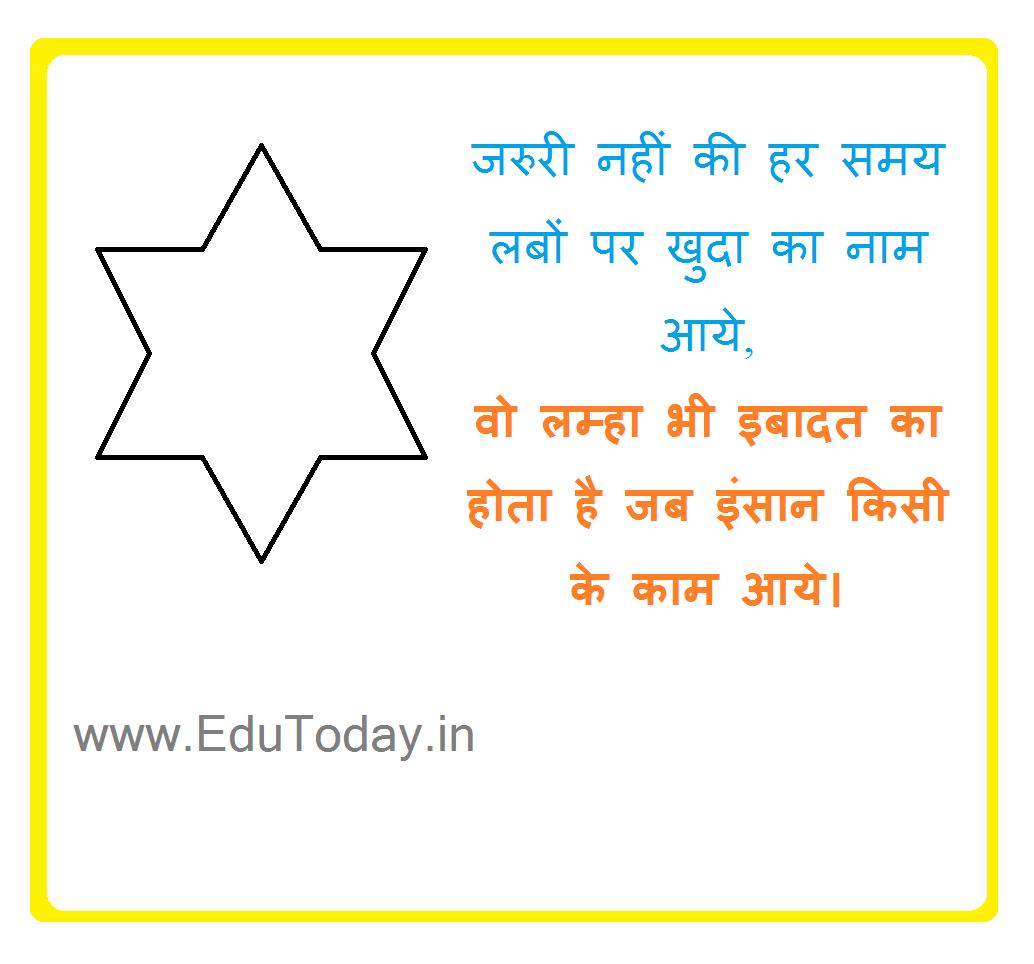 Sweet sms education today khuda ka hindi sms ccuart Image collections