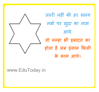 khuda ka hindi sms