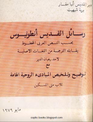 تحميل كتب ابونا متى المسكين pdf