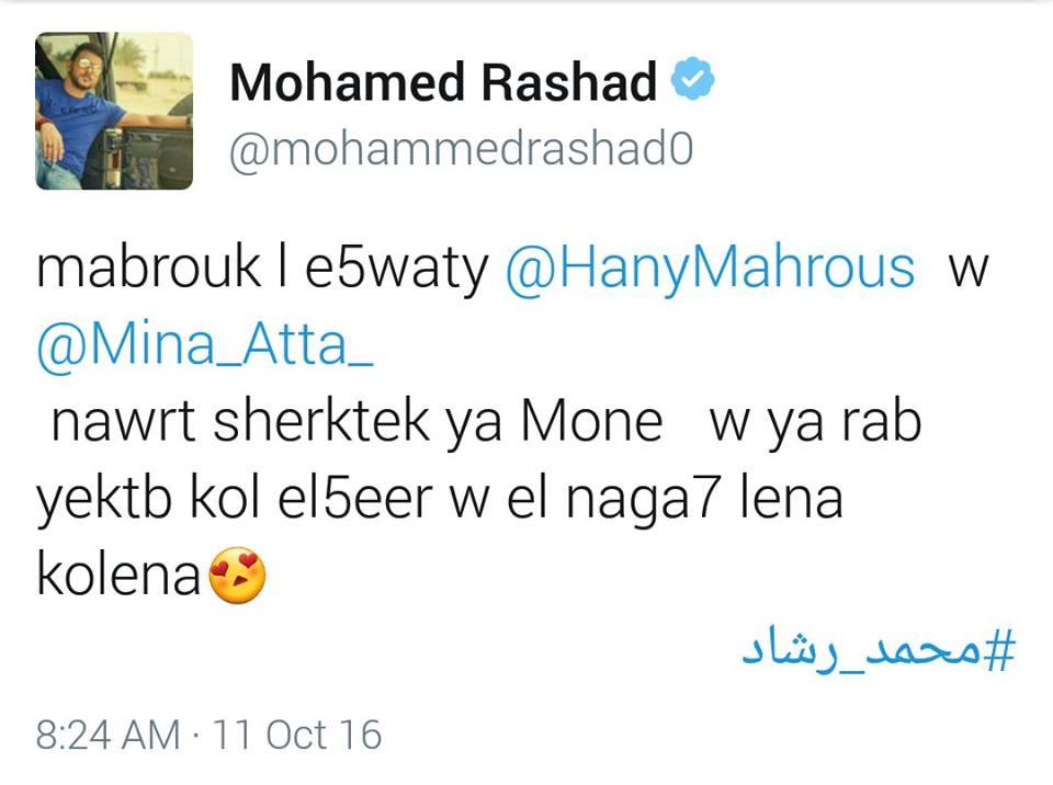 """محمد رشاد يهنئ مينا عطا لإنضمامه لـ """"NJ MUSIC"""" مع هاني محروس"""