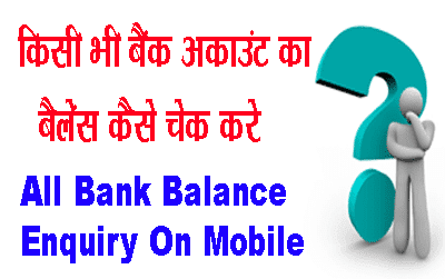 all bank balance enquiry on mobile