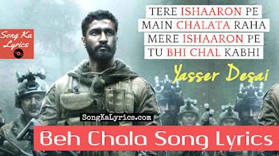 beh-chala-lyrics-uri-yaseer-desai-2018