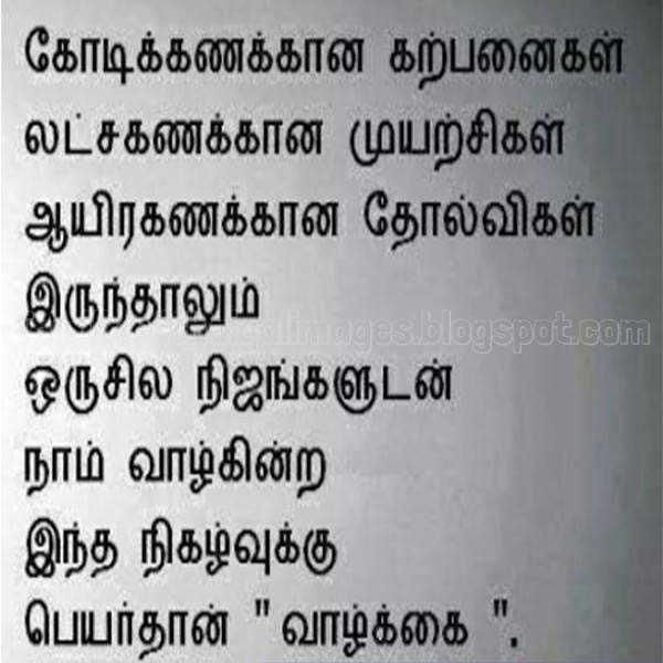 Love Philosophy Quotes In Tamil Off The Hill Magazine