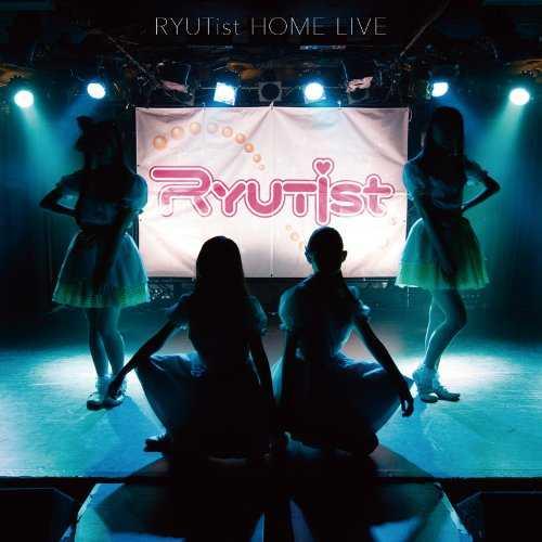 [Album] RYUTist – RYUTist HOME LIVE (2015.08.14/MP3/RAR)