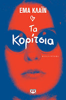 http://www.culture21century.gr/2017/03/ta-koritsia-ths-emma-clein-book-review.html