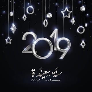 صور العام الجديد 2019 مكتوب عليها سنة سعيدة وكل عام وانتم بخير