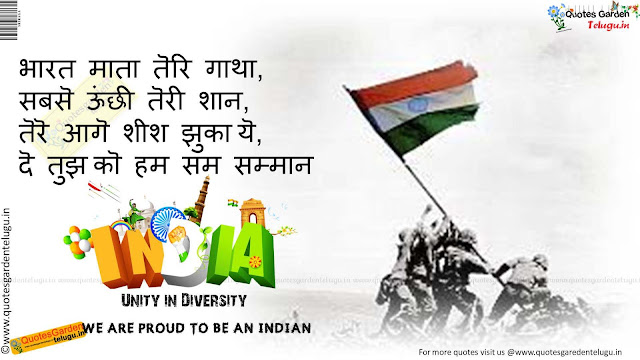 15th August Independence day Quotes in Hindi 886
