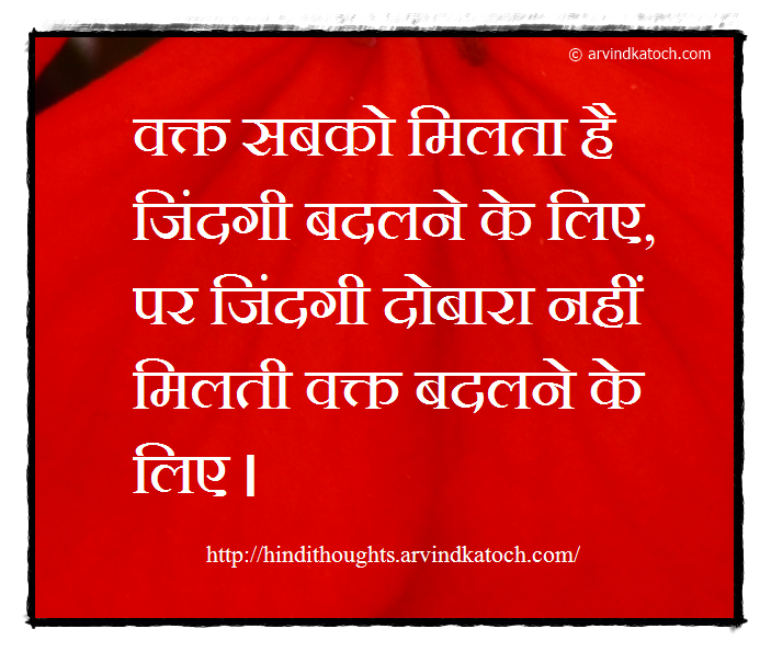 Hindi, Thought, Quote, life, time,