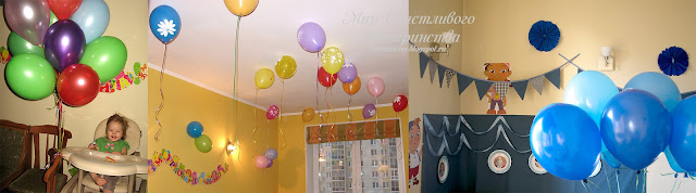 воздушные шары в день рождения