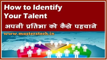 How to Identify Your Talent अपनी प्रतिभा को कैसे पहचाने
