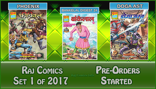 Raj-Comics-set-1-of-2017