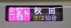E3系東京側面表示
