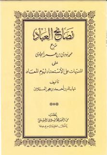 Syarah Nashaihul Ibad - Makna Jawa