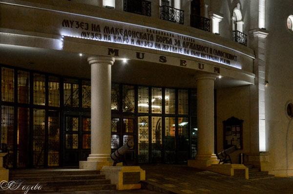 Музей Скопие, Museum Skopje
