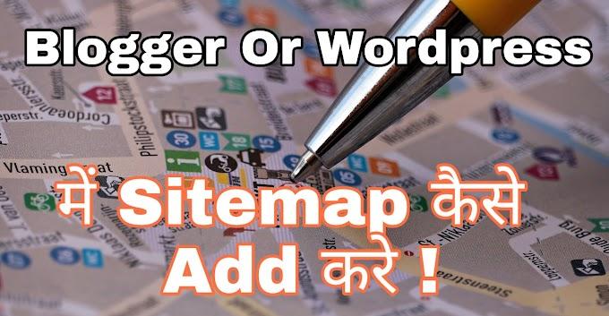 Blogger blog me or wordpress me sitemap kaise add kare
