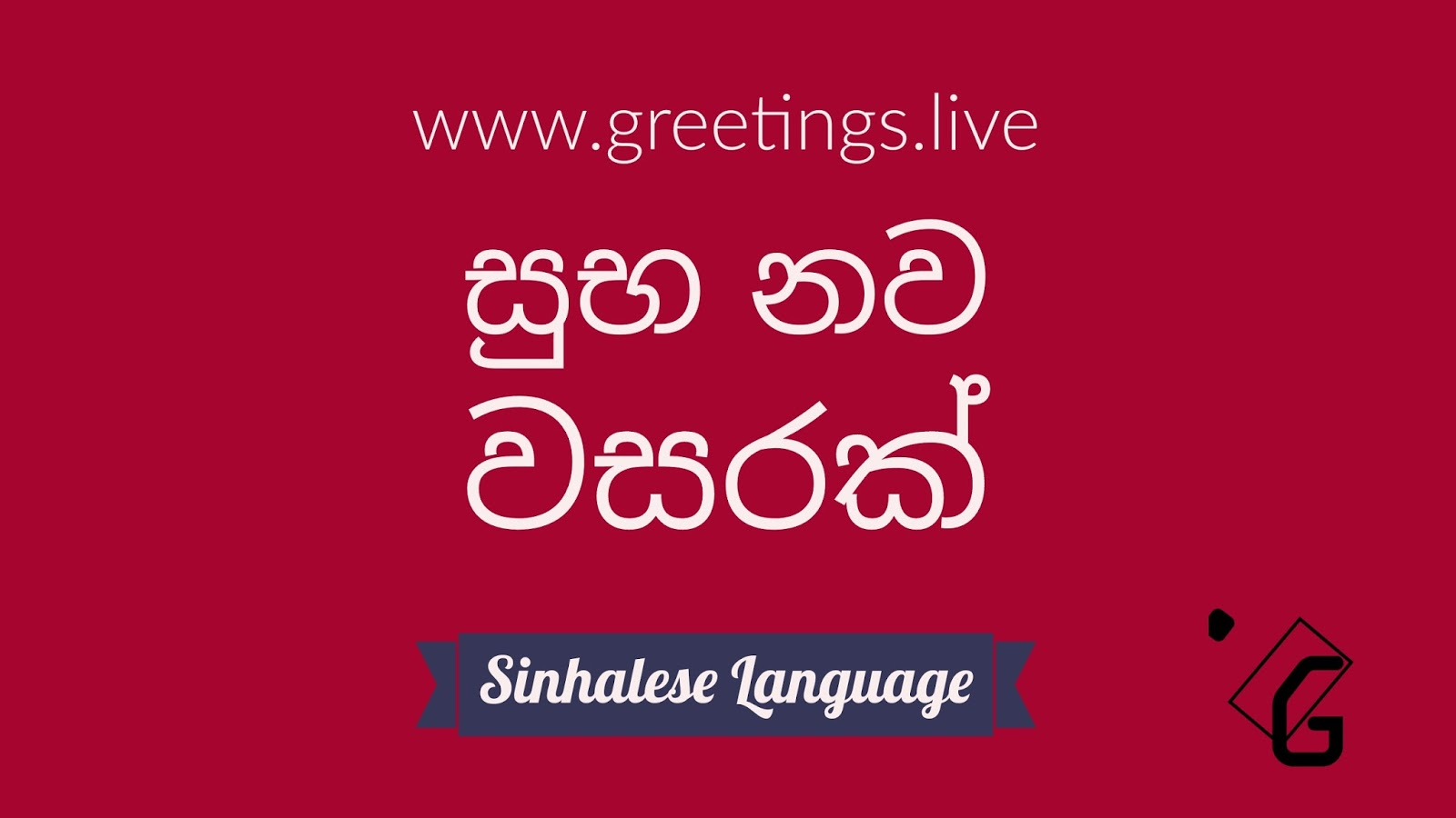 2018 New Year Wishes Greetings Sinhalese Language Greetings On
