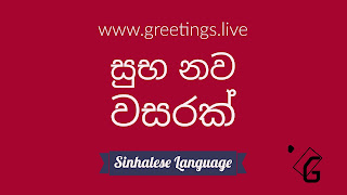 සුභ නව වසරක් Sinhalese greetings on Happy New Year Theme